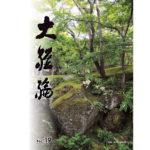広報誌「大経綸19号」が発刊