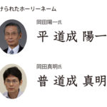 「JAPANミチナリ イエスキリスト教会 父の家」からホーリーネームをもらっていた岡田陽一氏父子