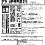 Shukyo Mondai, nº 251